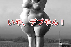 太った彫像