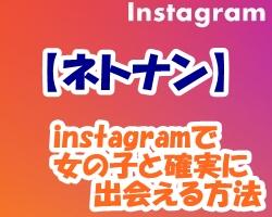 instagramで女の子と確実に出会える方法