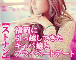 福岡に引っ越してきたキャバ嬢とプライベートデート