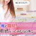 【福岡デリヘル体験談】中洲で開発!M性感行ってみたら意外と...?w