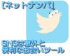 【ネットナンパ】SNSは意外に便利な出会いツール
